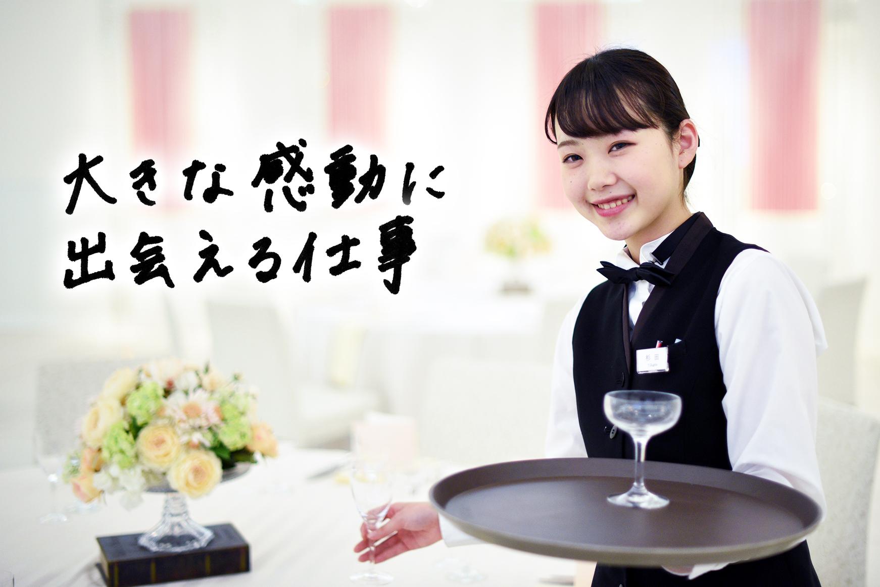ブライダルサービス(バンケットスタッフ) 杉田 唯華