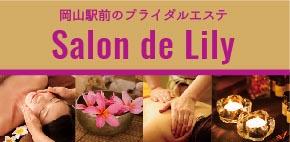岡山駅前のブライダルエステ Salon de Lily