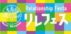Relationship Festa リレフェス