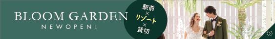 駅前 リゾート 貸切 BLOOM GARDEN