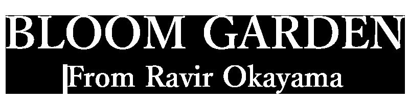 ブルームガーデン ロゴ