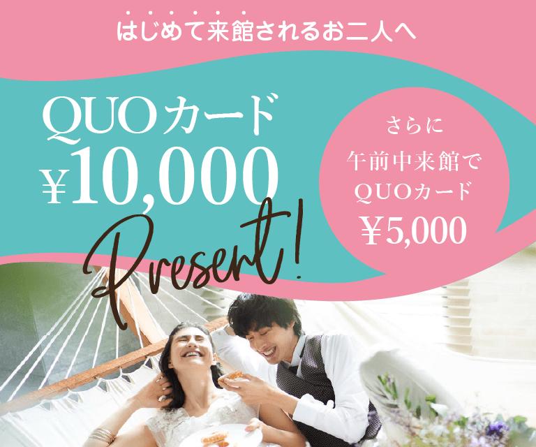 来館特典でQUOカード¥10,000Present!さらに午前中来館でQUOカード¥5,000