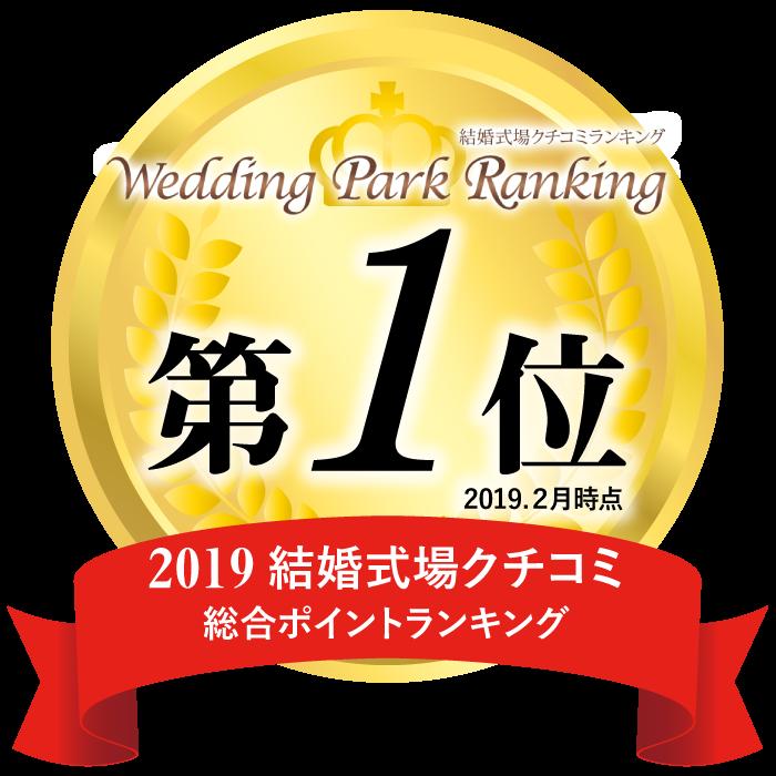 2019 結婚式場クチコミ 総合ポイントランキング 第1位
