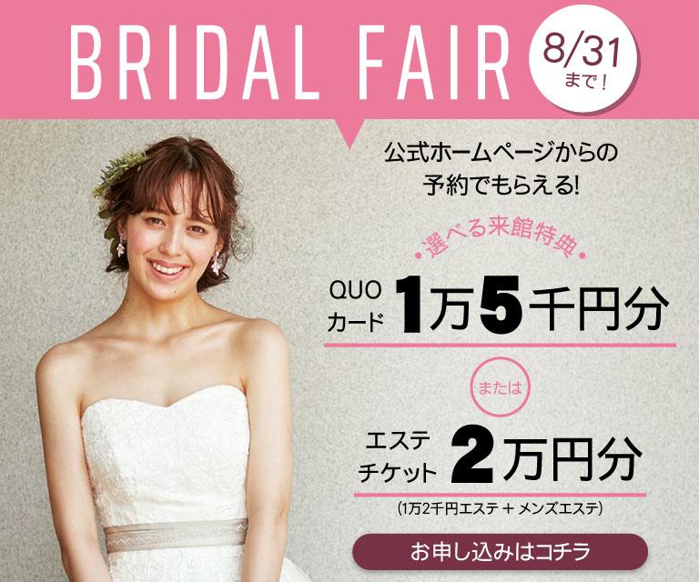 BRIDAL FAIR 開催中 公式ホームページからの予約でもらえる! ご来館特典 QUOカード+エステチケット 詳しくはコチラ