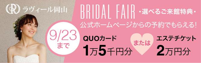 BRIDAL FAIR 開催中 公式ホームページからの予約でもらえる! 選べる来館特典 QUOカード+エステチケット 詳しくはコチラ