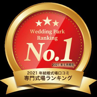 2021年結婚式場口コミ 専門式場ランキングNo.1 ※2021年5月現在