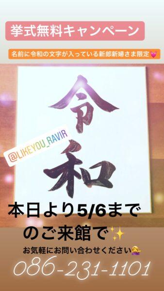 今だけスペシャルキャンペーン☆